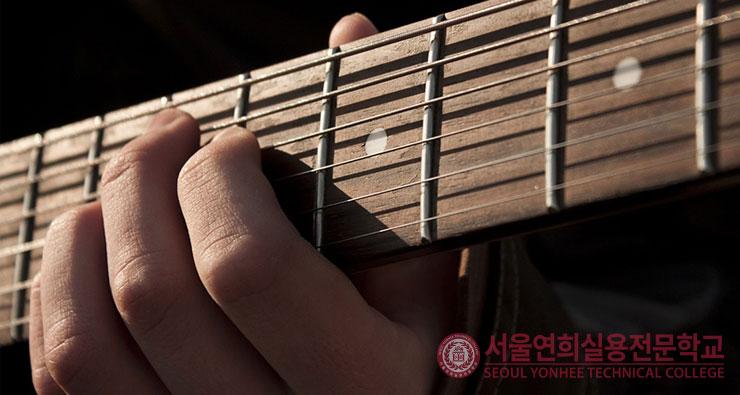 서울연희실용전문학교 실용음악 기타학과